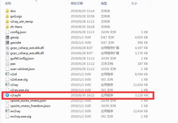 v2ray各平台(windows、Mac、安卓、ios系统)客户端图文使用教程 第1张