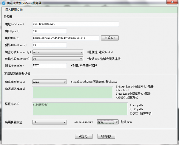 v2ray各平台(windows、Mac、安卓、ios系统)客户端图文使用教程 第3张
