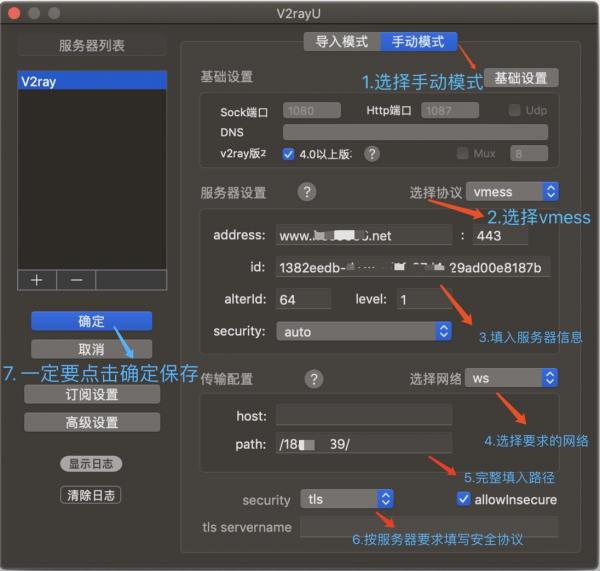 v2ray各平台(windows、Mac、安卓、ios系统)客户端图文使用教程 第9张