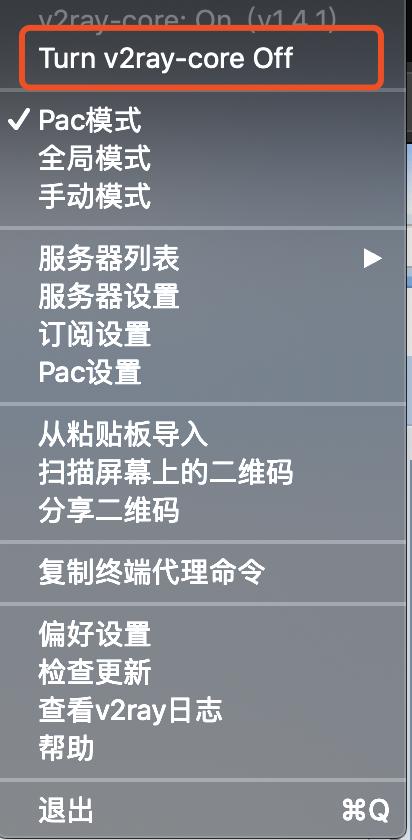 v2ray各平台(windows、Mac、安卓、ios系统)客户端图文使用教程 第10张